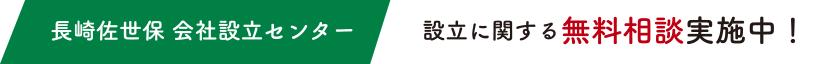 長崎佐世保 会社設立センター 設立に関する無料相談実施中!